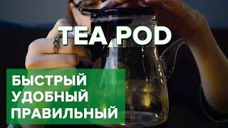 Завариваем чай правильно | Гунфу чайник с кнопкой  |  Типот Sama Doyo