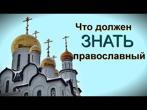 ЭТО должен ЗНАТЬ каждый православный христианин! Виктор (Мамонтов)