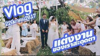 งานแต่งงานง่ายๆที่พวกเราจัดกันเอง พิธีคริสต์ sadoodta แต่งงานแล้วนะ | Vlog's sadoodta
