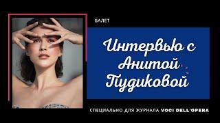Анита Пудикова в видеоинтервью для Voci dell'Opera