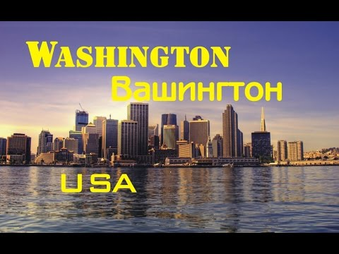 Вашингтон ( Washington ) — город, столиц