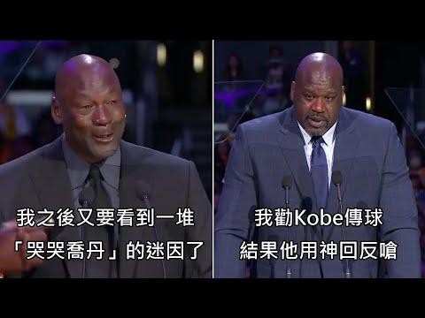 喬丹和Shaq在Kobe的追思會上致詞,兩人分享的Kobe趣事讓全場又哭又笑