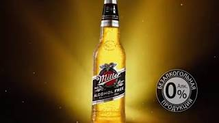Miller Alcohol Free