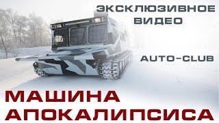 Машина апокалипсиса. САМЫЙ КРУТОЙ ВЕЗДЕХОД!!! (Russian rover)