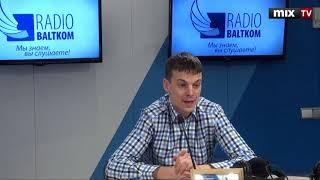 "Эдгар Блажевич в программе ""Утро на Балткоме"" #MIXTV"
