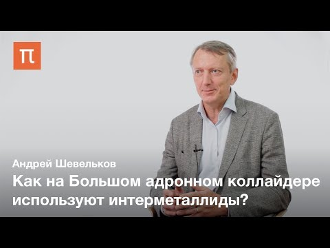 Интерметаллиды — Андрей Шевельков