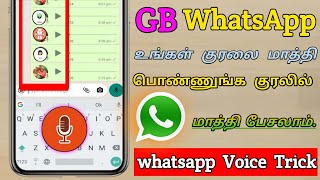 Whatsapp voice changing message tricks tamil | change female voice message in whatsapp