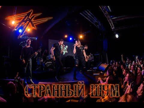 Ангел-Хранитель - Странный шум (Live in Moscow)