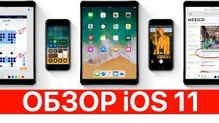 iOS 11 - ОБЗОР! + Как бесплатно установить без UDID