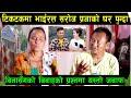 टिकटकमा भाईरल सरोज प्रजाको घर पुग्दा-बिनासँगको बिबाहको प्रश्नमा बुबा-आमाको यस्तो जबाफ-Saroj Praja