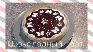 Рецепт Шоколадный Тарт ! VictoriaPortfolio