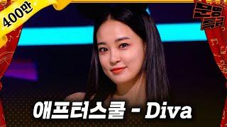 [무대영상] 애프터스쿨(After School) - '디바(Diva)' Full ver. / 문명특급 MMTG