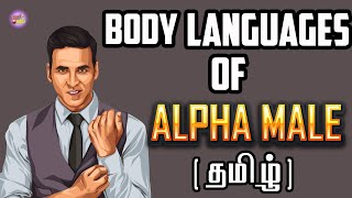 Best Body Language Tips to Impress a Girl (Tamil)  |  Alpha Male Tamil Series ( S05 )  [Love guru]