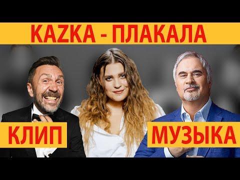 KAZKA (Казка Плакала), Шнур (Ленинград Плачу и плачу) и Меладзе: remix как сделать клип популярным?