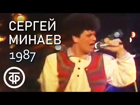 Карина - Сергей Минаев (1987)