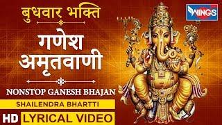 बुधवार भक्ति : गणेश अमृतवाणी : नॉनस्टॉप गणेश जी के भजन : Ganesh Amritwani : Nonstop Ganesh Bhajan