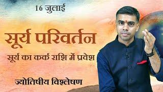 16 JULY 2020 | Surya Rashi parivartan | जानिए सभी 12 राशियों पर प्रभाव व फलाफल Vaibhav Vyas - Download this Video in MP3, M4A, WEBM, MP4, 3GP