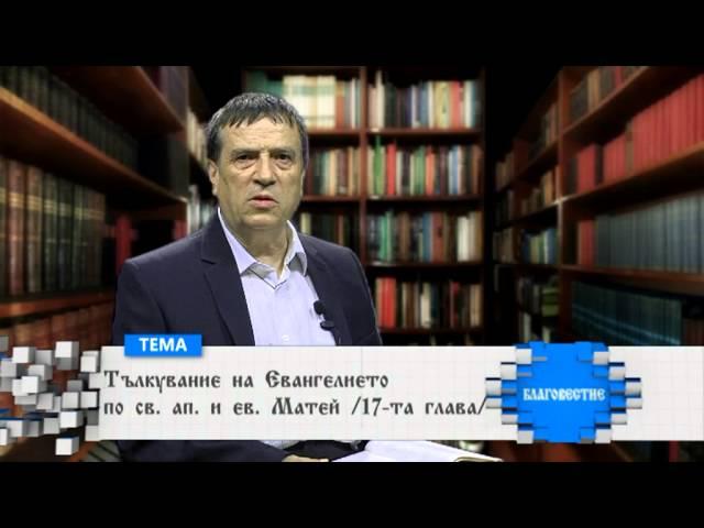 Тълкувание на Евангелието по св.ап. и ев. Матей, глава 17, Иван Николов - ППТВ