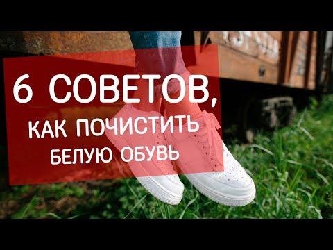 Как почистить белую обувь? Советы экспертов Next Step