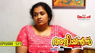 Aliyans - 121 | വീണ്ടും ചില കുടുംബ പ്രശ്നങ്ങൾ | Comedy Serial (Sitcom) | Kaumudy