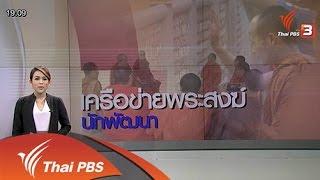 วาระประเทศไทย - บทบาทพระสงฆ์นักพัฒนากับปัญหาที่ซับซ้อน