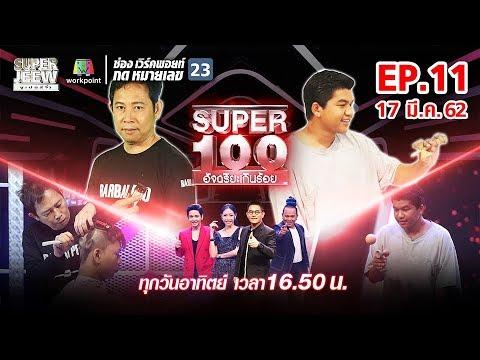 SUPER100 อัจฉริยะเกินร้อย   EP.11   17 มี.ค. 62 Full HD