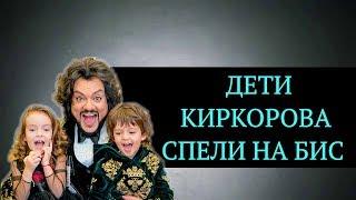 Дети Киркорова спели на бис | Top Show News