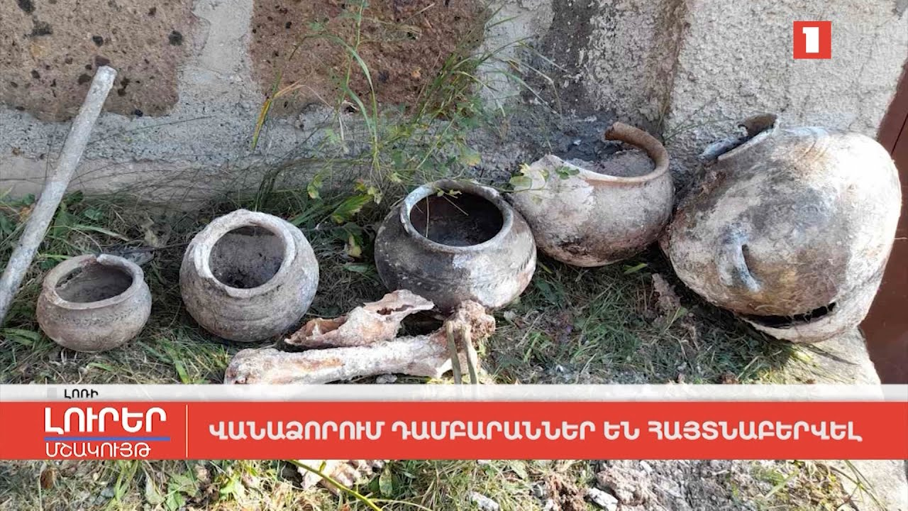 Վանաձորում դամբարաններ են հայտնաբերվել