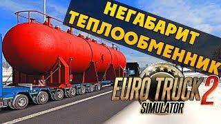 НЕГАБАРИТ - Перевозка ТЕПЛООБМЕННИКА 70 ТОНН - Euro Truck Simulator 2