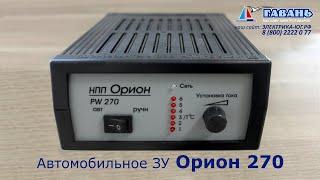 Зарядное устройство Орион 270