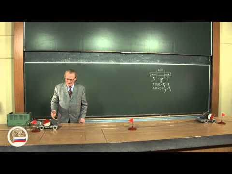 Взаимодействие тележек. Разные массы. - демонстрация в инженерно физическим институте