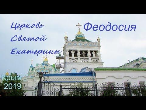 Крым, ФЕОДОСИЯ 2019, Церковь Святой Екатерины. Образец культового русского зодчества