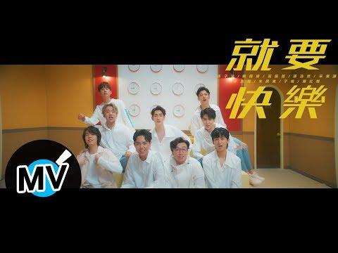 群星 - 就要快樂(官方版MV)