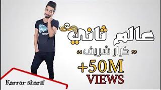 عالم ثاني | كرار الجابري | النسخة الأصلية 2018 تحميل MP3