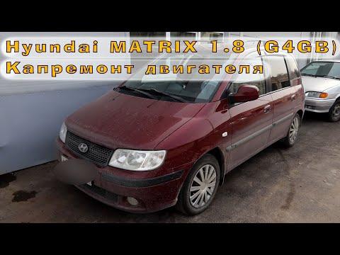 Hyundai MATRIX 1.8 (G4GB) - Капиталим двигатель!