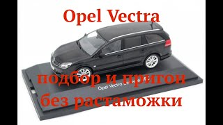 Opel Vectra подбор и пригон без растаможки