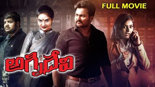 Agni Devi Telugu Full Movie | Madhubala, Bobby Simha, Ramya Nambisan | AR Entertainments
