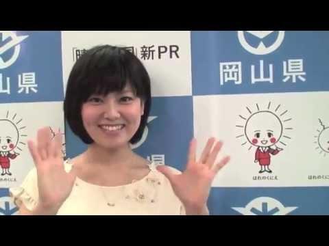 【声優動画】金元寿子が「おかやま晴れの国大使」に選ばれるwwwwww