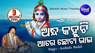 ANDHA KAHUCHI ARE CHOTA BHAI | ଅନ୍ଧ କହୁଛି ଆରେ ଛୋଟା ଭାଇ  | Arabinda Muduli   Sidharth Bhakti