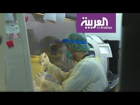 العرب اليوم - شاهد: المختبر الإقليمي في