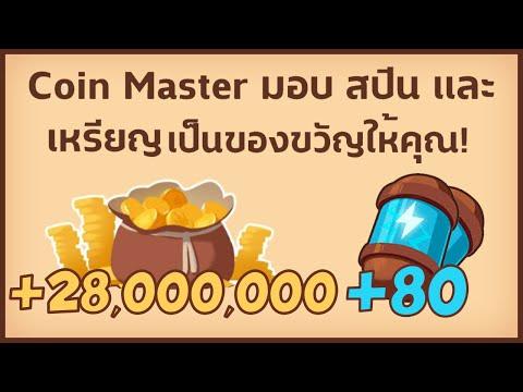 Coin Master  ฟรีสปิน