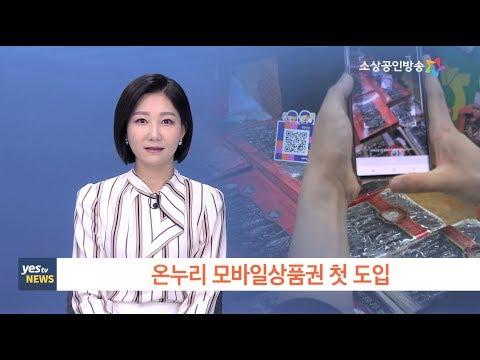 [yesTV뉴스] 온누리 모바일상품권 첫 도입