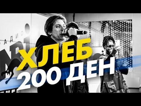 Хлеб - 200 ден на Радио ENERGY!
