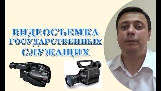 видеосъемка государственных служащих