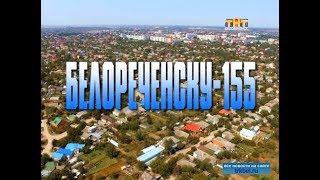 Белореченску  - 155 лет