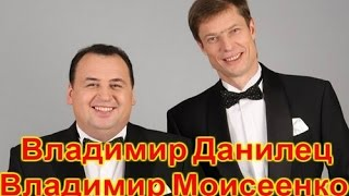 Владимир Данилец и Владимир Моисеенко - 3