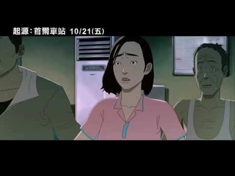 《屍速列車》前傳 - 《起源:首爾車站》預告公開!