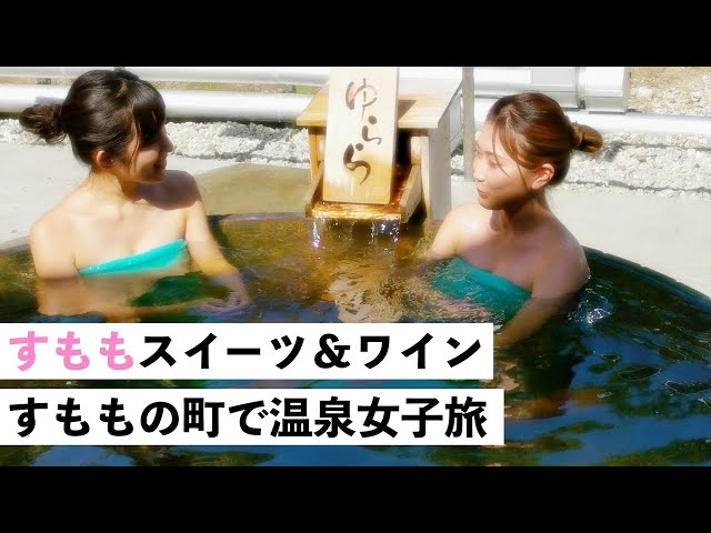 すももとお風呂は中山町!(春夏版)