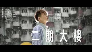 陳卓賢 Ian Chan 《二期大樓》