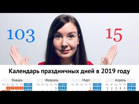 Календарь на 2019 год с выходными и праздниками при пятидневной неделе утверждённый производственный